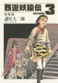 西遊妖猿伝 西域篇(3)