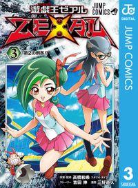 遊☆戯☆王ZEXAL 3
