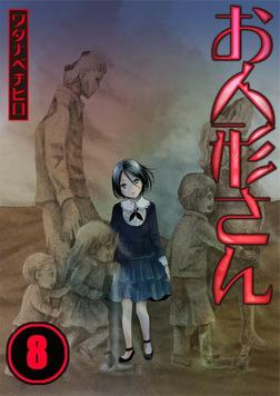 お人形さん【フルカラー】8-電子書籍