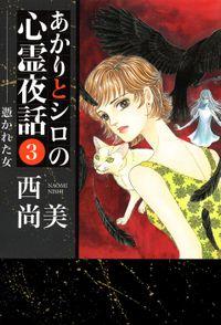 あかりとシロの心霊夜話(3)