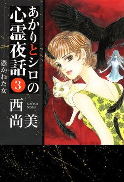 あかりとシロの心霊夜話(3)-電子書籍