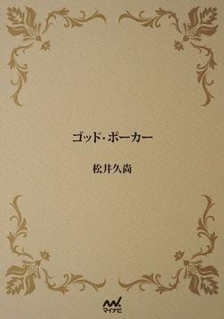 ゴッド・ポーカー-電子書籍
