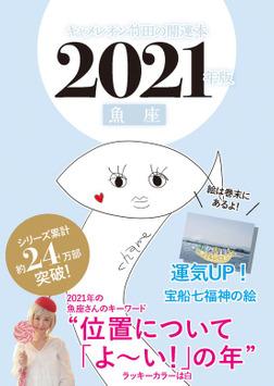 キャメレオン竹田の開運本 2021年版 12 魚座-電子書籍