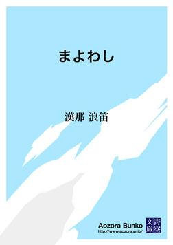 まよわし-電子書籍