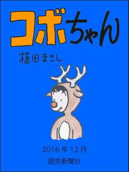 コボちゃん 2016年12月-電子書籍