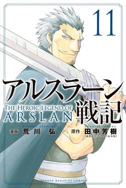アルスラーン戦記(11)-電子書籍