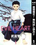 EVIL HEART【期間限定無料】 1