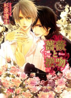 薔薇と接吻-電子書籍
