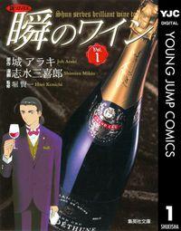新ソムリエ 瞬のワイン 1