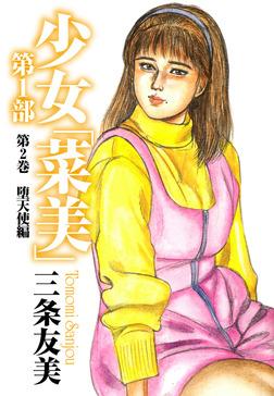 少女「菜美」 第1部 第2巻 堕天使編 -電子書籍