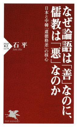 なぜ論語は「善」なのに、儒教は「悪」なのか 日本と中韓「道徳格差」の核心-電子書籍