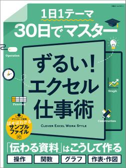 30日でマスター ずるい!エクセル仕事術-電子書籍