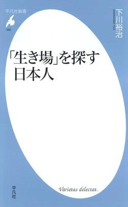 「生き場」を探す日本人-電子書籍