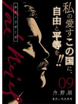 ホセ・リサール【分冊版】9話-電子書籍