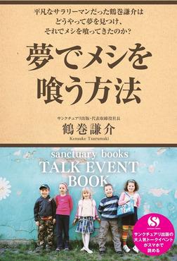 夢でメシを喰う方法~サンクチュアリ出版トークイベントBOOK!~-電子書籍