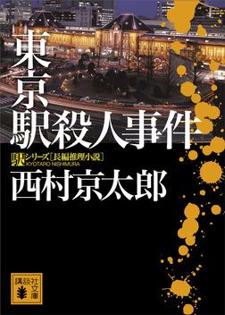 東京駅殺人事件-電子書籍