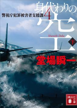 身代わりの空(下) 警視庁犯罪被害者支援課4-電子書籍