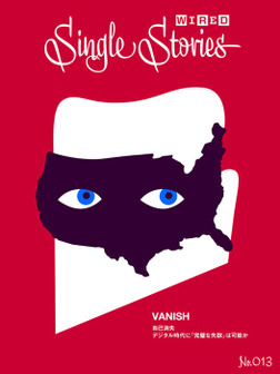 VANISH 自己消失 デジタル時代に「完璧な失踪」は可能か(WIRED Single Stories 013)-電子書籍