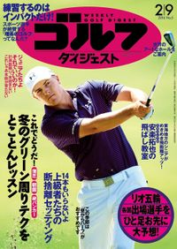 週刊ゴルフダイジェスト 2016/2/9号