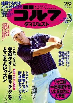 週刊ゴルフダイジェスト 2016/2/9号-電子書籍