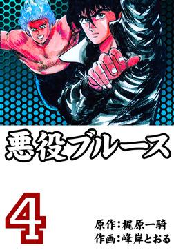 悪役ブルース 4-電子書籍