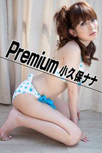 Premium 小久保ナナ