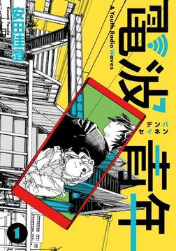 電波青年 7巻-電子書籍