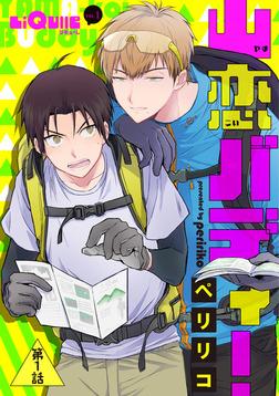 山恋バディ! 第1話-電子書籍