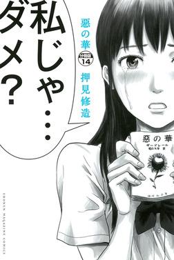 惡の華 分冊版(14)-電子書籍