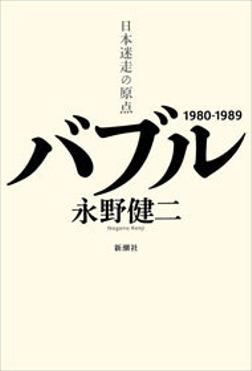 バブル―日本迷走の原点―-電子書籍