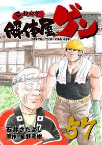 解体屋ゲン 57巻