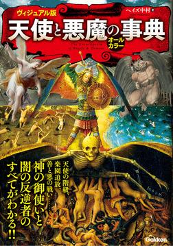 ヴィジュアル版 天使と悪魔の事典-電子書籍