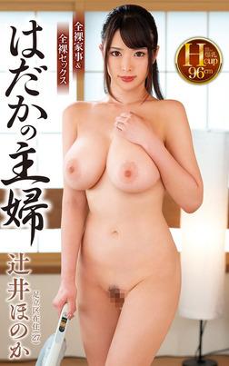 辻井ほのか『裸の主婦』(160Photos)-電子書籍