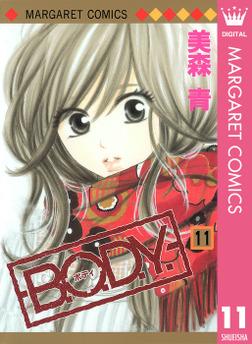 B.O.D.Y. 11-電子書籍