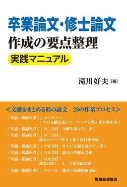 卒業論文・修士論文作成の要点整理 実践マニュアル-電子書籍