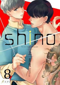 shino(上)8(分冊版)-電子書籍