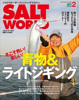 SALT WORLD 2018年2月号 Vol.128-電子書籍