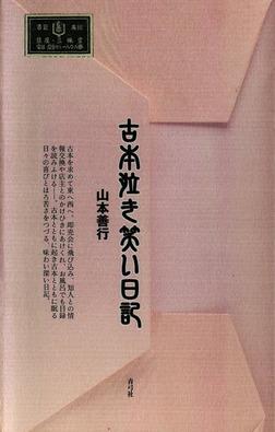古本泣き笑い日記-電子書籍