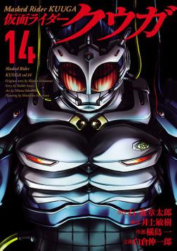 仮面ライダークウガ(14)-電子書籍