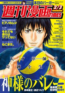 週刊漫画TIMES 2017年2/3号-電子書籍