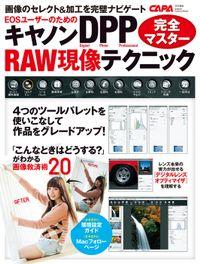 キヤノンDPP RAW現像テクニック完全マスター