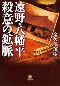 遠野・八幡平 殺意の鉱脈(小学館文庫)
