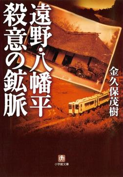 遠野・八幡平 殺意の鉱脈(小学館文庫)-電子書籍