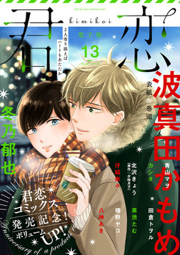君恋 13-電子書籍