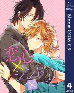 【単話売】恋心×シンドローム 4-電子書籍