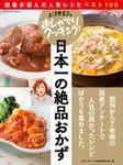 上沼恵美子のおしゃべりクッキング 日本一の絶品おかず 読者が選んだ人気レシピベスト100