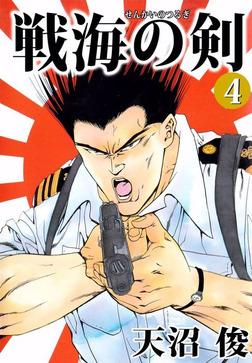 戦海の剣 4巻-電子書籍