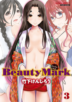 Beauty Mark 3-電子書籍