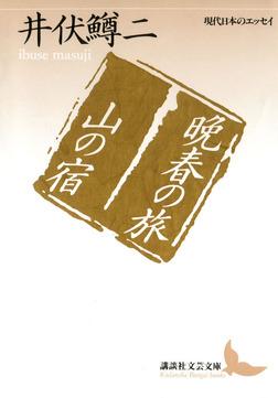 晩春の旅 山の宿 現代日本のエッセイ-電子書籍