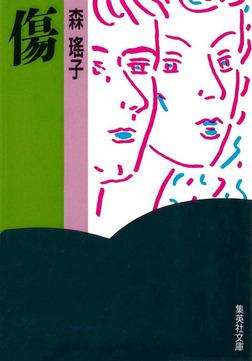 傷-電子書籍